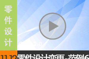 11.12 零件设计变更 范例6 [林清安Creo2.0视频教程 — Creo2.0零件设计]