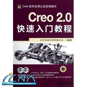Creo 2.0工程应用精解丛书:Creo 2.0快速入门教程  ~ 北京兆迪科技有限公司