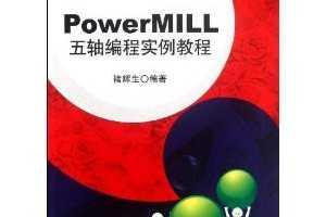 PowerMILL五轴编程实例教程 ~ 禇辉生
