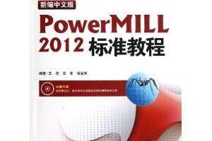 新编中文版Powermill 2012标准教程[精装] ~ 王蓓, 王墨, 包启库