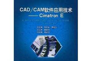 """普通高等教育""""十二五""""精品规划教材•CAD/CAM软件应用技术:Cimatron E"""