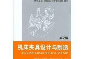 机床夹具设计与制造(第2版) ~ 李昌年