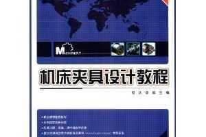 机床夹具设计教程(附习题+答案+课件等教学资源) ~ 何庆, 李郁