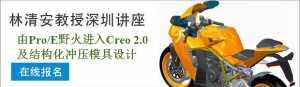 2013年3月30日,林清安教授Creo2.0免费技术讲座,深圳会展中心举行,欲报从速!