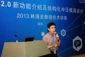 4、Creo2.0 连续冲模结构化设计 【2013林清安教授Creo2.0技术讲座视频】