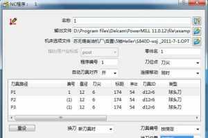 如何对PowerMILL5轴机床进行安全编程 - 检查NC输出设置
