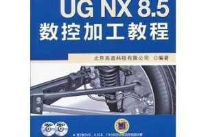 UGNX8.5数控加工教程-(含2DVD) ~ 北京兆迪科技有限公司