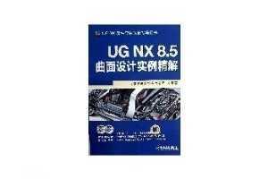 UGNX8.5曲面设计实例精解-UGNX软件应用认证指导用书-(含2DVD) ~ 北京兆迪科技有限公司