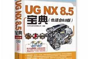 UGNX8.5宝典-(也适合8.0版)-(附2DVD) ~ 北京兆迪科技有限公司