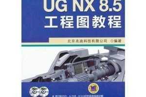 UGNX8.5工程图教程-(含2DVD)  ~ 北京兆迪科技有限公司