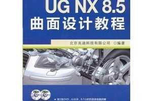 UGNX8.5曲面设计教程-UGNX软件应用认证指导用书-(含2DVD) ~ 北京兆迪科技有限公司