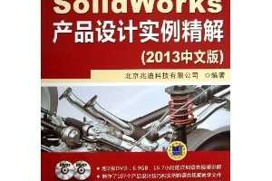 SolidWorks产品设计实例精解(2013中文版) ~ 北京兆迪科技有限公司