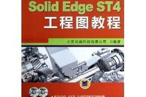 SolidEdge ST4工程图教程 [平装] ~ 北京兆迪科技有限公司