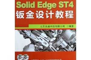 SolidEdge ST4钣金设计教程 [平装] ~ 北京兆迪科技有限公司