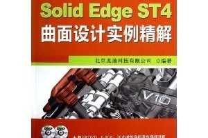 SolidEdge ST4曲面设计实例精解 [平装] ~ 詹友刚