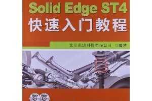 SolidEdge ST4快速入门教程(附DVD光盘2张) [平装] ~ 北京兆迪科技有限公司