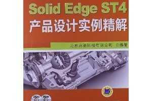 SolidEdge ST4产品设计实例精解(附DVD光盘2张) [平装] ~ 北京兆迪科技有限公司