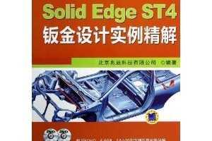 SolidEdge ST4钣金设计实例精解 [平装] ~ 詹友刚