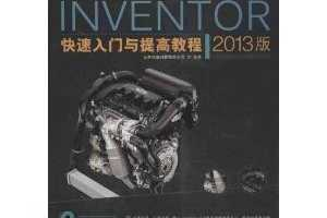 Autodesk Inventor快速入门与提高教程(2013版)(Autodesk Inventor软件应用认证指导用书 ...
