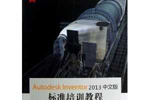 Autodesk Inventor 2013中文版标准培训教程(含CD光盘1张)(CD光盘 1) ~ ACAA教育