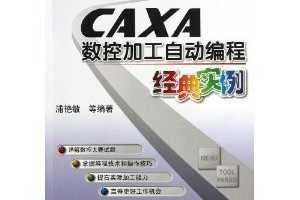 CAXA数控加工自动编程经典实例/工程软件数控加工自动编程经典实例
