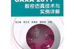CAXA2011数控仿真技术与实例详解-赠送实例素材文件 [平装] ~ 高长银