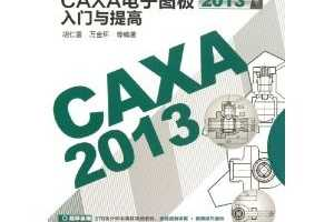 CAXA电子图板2013入门与提高(附DVD光盘) [平装] ~ 胡仁喜 (作者), 万金环