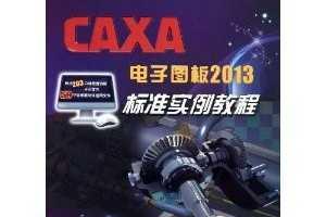 CAXA电子图板2013标准实例教程 ~ 胡仁喜