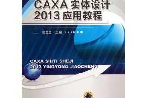 CAXA实体设计2013应用教程 ~ 袁莹莹
