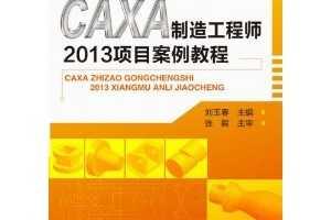 CAXA制造工程师2013项目案例教程 ~ 刘玉春