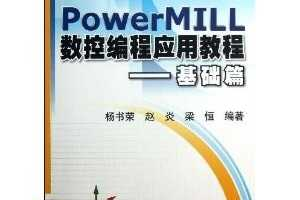 PowerMILL数控编程应用教程--基础篇(附光盘)/数控编程系列丛书 ~ 杨书荣,赵炎 ,梁恒
