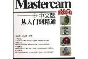 Mastercam X5中文版从入门到精通(附光盘CAD\CAM从入门到精通) ~ 张云杰,张云静