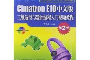 Cimatron E10中文版三维造型与数控编程入门视频教程(第2版) ~ 王卫兵