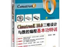 CAD/CAM职场技能特训视频教程:Cimatron E10.0三维设计与数控编程基本功特训 ~ 韩思明