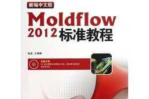新编中文版Moldflow 2012标准教程(附光盘) [平装] ~ 史艳艳