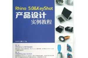 Rhino 5.0 & KeyShot产品设计实例教程 [平装] ~ 张亚先 刘勇