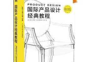国际产品设计经典教程 [平装]
