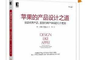 苹果的产品设计之道:创建优秀产品、服务和用户体验的七个原则 ~ 埃德森 (Edson J.) (作 ...