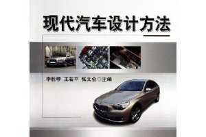 """普通高等教育""""十二五""""汽车类专业(方向)规划教材:现代汽车设计方法 ~ 李胜琴"""