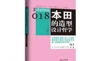本田的造型设计哲学 ~ 岩仓信弥, 郑振勇