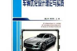 车辆优化设计理论与实践(21世纪全国高等院校汽车类创新型应用人才培养规划教材)