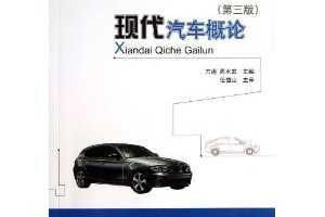 现代汽车概论(第3版十二五普通高等教育汽车服务工程专业规划教材)