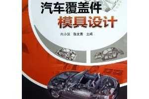 汽车覆盖件模具设计 [平装] ~ 向小汉