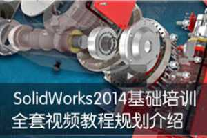 SolidWorks 2014 基础培训全套视频教程目录汇总,更新完整!(作者:周忠)