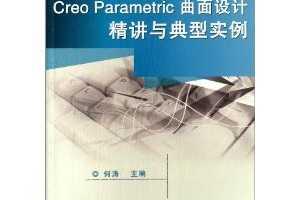 高等学校教材:Creo Parametric曲面设计精讲与典型实例 ~ 何涛