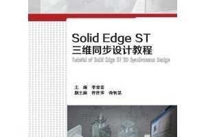 工程制图及计算机绘图精品课程系列教材:Solid Edge ST三维同步设计教程 ~ 李世芸