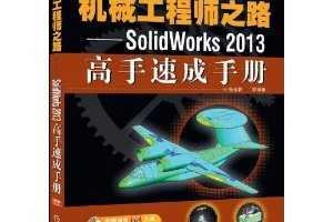 机械工程师之路:SolidWorks 2013高手速成手册 ~ 张忠将
