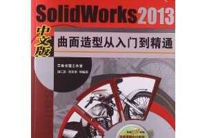 SolidWorks2013中文版曲面造型从入门到精通(附光盘) ~ 胡仁喜, 刘昌丽