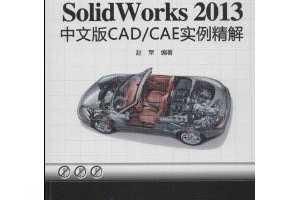 SolidWorks 2013中文版CAD/CAE实例精解(CAD/CAM/CAE基础与实践)(附光盘) ~ 赵罘