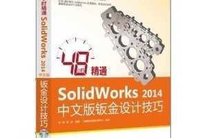 48小时精通SolidWorks 2014中文版钣金设计技巧(附DVD光盘1张) ~ 杨桃, 黄成
